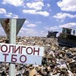 Проект полигона ТБО под Копейском не прошел госэкспертизу